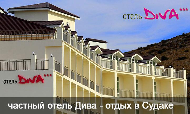 (c) Divasudak.ru